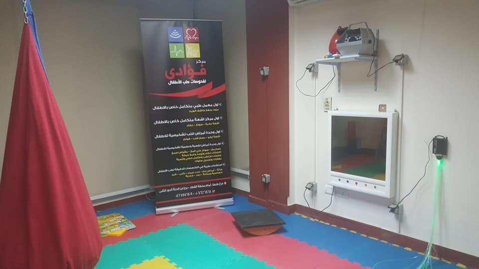 مركز فؤادى لفحوصات طب الاطفال