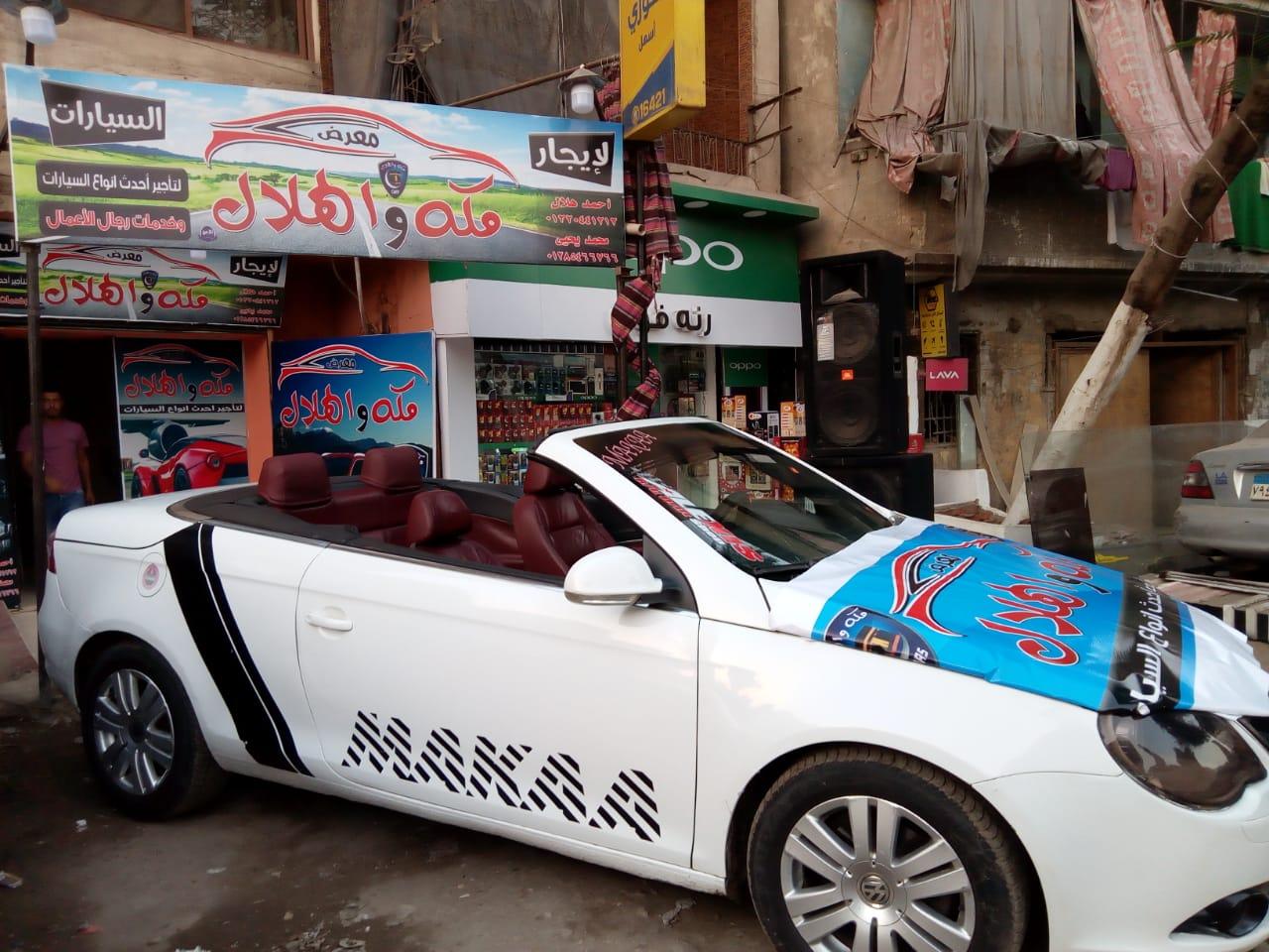 معرض سيارات مكه والهلال